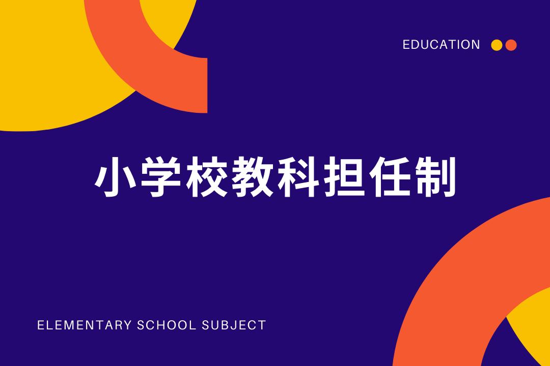 小学校の教科担任制の導入について | スタゼミ